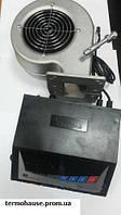 Вентилятор и блок автоматики для твердотопливных котлов