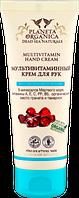 Мультивитаминный крем для рук Planeta Organica Dead Sea Naturals (Планета Органика)