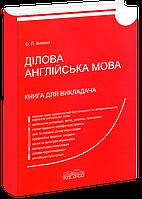 Книга для викладача. Ділова англ. мова.  Биконя О. П.