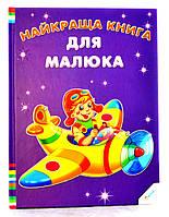 Найкраща книга для малюка.