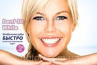 Система отбеливателя зубов white light 3D, отбеливатель зубов купить в Украине