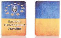 Обложка на паспорт из мягкой кожи Патриотичная