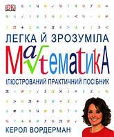Легка й зрозуміла математика  Ілюстрований практичий посібник.