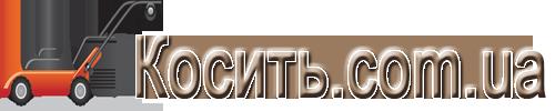 Интернет-магазин косить.com.ua