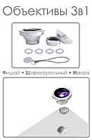 Объективы 3в1 (магнит. крепление). ЛИНЗЫ: Wide+Macro+Fisheye для смартфонов. Цвет: Серебристый.