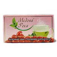Зелёный чай с плодами барбариса глазированный экстрактом стевии