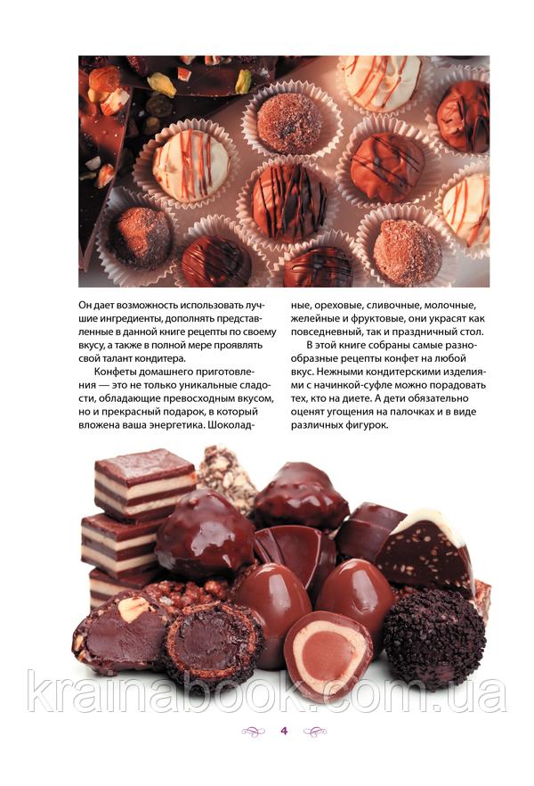 Как сделать домашние конфеты рецепты 706