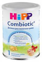 Молочная смесь Hipp 1 Combiotic Хипп 1 Комбиотик