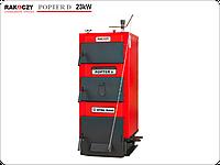 Котел твердопаливний Rakoczy Porter D, нижнє горіння, 23 kW / Котел твердотопливный Ракочи Портер Д, 23 кВт