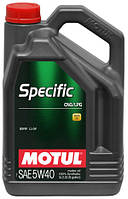 Моторное масло Motul Specific CNG/LPG 5W40 5L для автомобилей на газу ( ГБО ) газ/бензин синтетика Мотюль