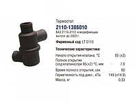 Термостат ВАЗ 2110, Лузар (LT 0110)
