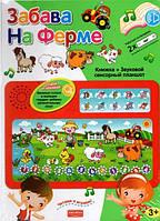 Книжка 0307/0308 сенсорная Учим буквы и слова и Забава на ферме