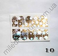 Слайдер-дизайн (фольга) - 10