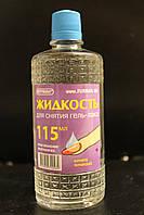 Жидкость для снятия гель лака в стекле, 115 мл