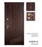 Входная дверь модель 49 темный орех, двери Страж