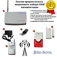 Сигнализация GSM-550 Full комплект, Tesla security