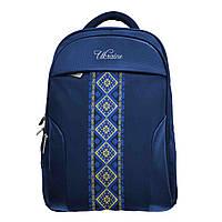 """Рюкзак для ноутбука 18"""", с украинской символикой"""