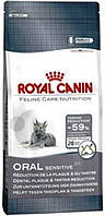 Royal Canin Oral Sensitive 30 профилактика образования зубного налета и зубного камня