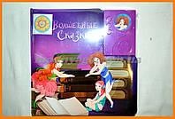 Детские сказки | Музыкальные книги