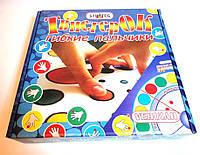 Игра ТвистерОК для рук