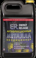 Антифрикционный кондиционер металла (ER-Победитель трения)  3.78 л