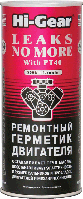 Ремонтный герметик двигателя   444 мл