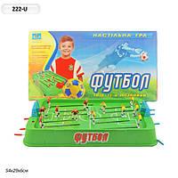 Футбол настольный детский игровой набор 222-U в коробке 54*29*6см