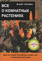Все о комнатных растениях. Д-р Д. Г. Хессайон