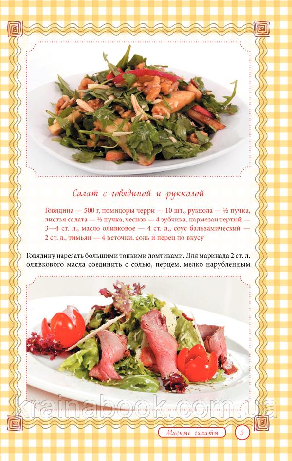 Диетический салат из говядины рецепт и