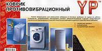 Коврик противовибрационный для стиральных машин
