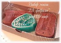 """Набор мыла """"23 февраля"""""""