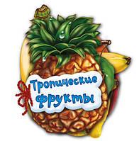 """Развивающие загадки - стихи """"Отгадай-ка: Тропические фрукты"""""""