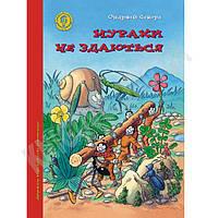 Книга Мурахи не здаються. Дитячий бестселер Авт: Онджей Секора Вид-во: Школа, фото 1