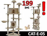 Когтеточка, домик, дряпка для кошек 199 см. E-05, бежевый