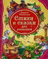 Стихи и сказки для малышей Чуковский К