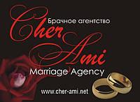 Брачное агентство «Cher Ami»