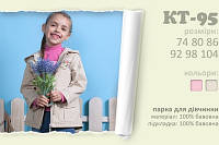 Ветровка для девочки КТ95 тм Бемби