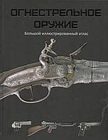 Огнестрельное оружие. Большой иллюстрированный атлас. Крис Макнаб
