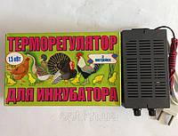 Терморегулятор для инкубатора Индюк 1,5 кВт