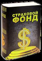 """Интересная книга сейф """"Страховой фонд"""""""