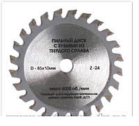 Пильный диск с 24 зубьями из твердого сплава для роторайзера