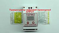 Терморегулятор цифровой термопарный ЦТР-2т,электрооборудование для дома,отличный качественный товар