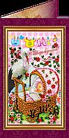 С новорожденной! Набор-открытка для вышивки бисером Абрис Арт АО-012