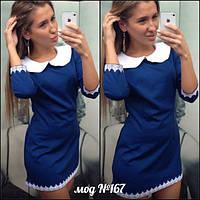Платье Синее с белым воротником
