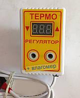 Цифровой регулятор температуры с влагомером ЦТРВ (розеточный) для инкубаторов и теплиц,электрооборудование