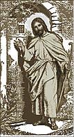 Ісус стукає в двері С-209(атлас)