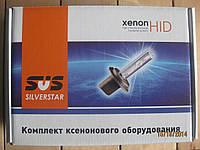 Ксенон SILVER STAR 35W Н1,Н3,Н7,H4,H11,H27,НВ3,НВ4-4300 5000 6000K