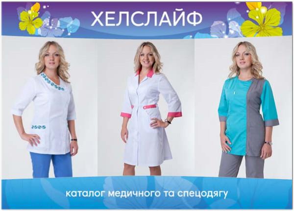 Медицинская Одежда Омск