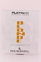 Kleral System Bleaching Blonde Platinker Powder Осветляющая пудра с антижелтым эффектом, 400 гр