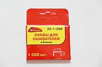 Скобы для мебельного степлера HOBBI 8 мм.
